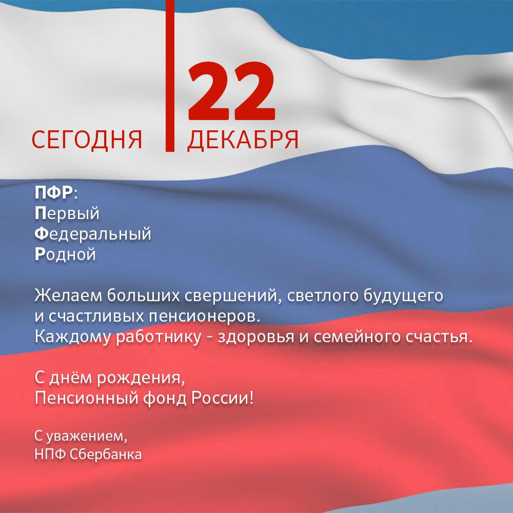Открытки пенсионному фонду, сентября открытки православный